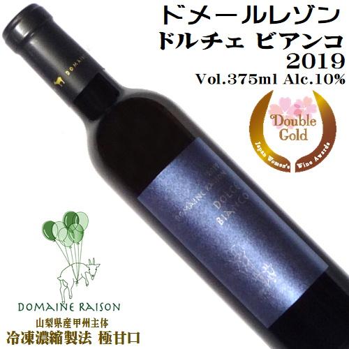 ドメーヌレゾン ドルチェ ビアンコ 2019 375ml [日本ワイン][極甘口][冷凍濃縮製法][金賞受賞]