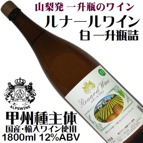 アルプスワイン ルナールワイン 白 一升瓶(1800ml)