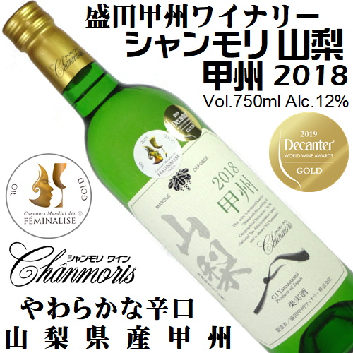 盛田甲州ワイナリー シャンモリ 山梨/甲州 辛口 750ml 2018 日本ワイン 日本ワイン