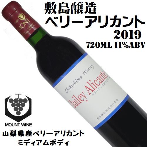 敷島醸造 マウントワイン ベリーアリカント 2019 720ml