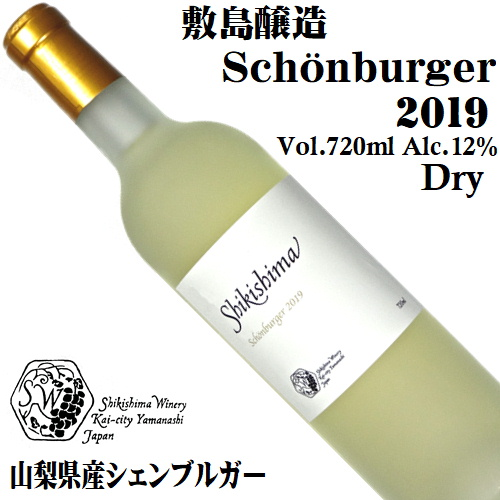敷島醸造 シェンブルガー 辛口 2019 720ml[日本ワイン]