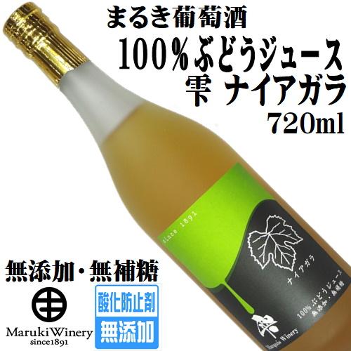 まるき葡萄酒 雫 ナイアガラ 720ml 無添加 生ぶどう果汁搾り ストレートジュース