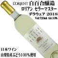白百合醸造 ロリアン セラーマスター デラウェア 2018 720ml