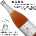 敷島醸造 マスカットベーリーA ロゼ スパークリング 2017 辛口 720ml [日本ワイン]