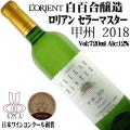 白百合醸造 ロリアン セラーマスター 甲州 2018 720ml