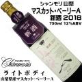 盛田甲州ワイナリー シャンモリ 山梨 マスカット・ベーリーA 新酒 2018 750ml