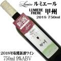 ルミエール フレール 甲州 2018 750ml 日本ワイン