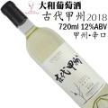 大和葡萄酒 ハギーワイン 古代甲州 辛口 2018 720ml