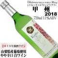 シャトレーゼベルフォーレワイナリー 2018年新酒ワイン 甲州 720ml 山梨ヌーボー