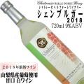 シャトレーゼベルフォーレワイナリー 2018年新酒ワイン シェンブルガー 720ml