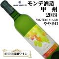 モンデ酒造 甲州 2019 720ml 山梨ヌーボー