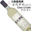 大和葡萄酒 ハギーワイン 古代甲州 辛口 2019 720ml