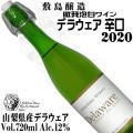 敷島醸造 自家農園・菩薩農場 デラウェア 辛口 微発泡生詰め 2020 720ml