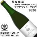 敷島醸造 デラウェアスパークリング 2020 辛口 720ml