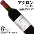 ユイットヴィンヤードミサカ アジロン 2019 720ml [日本ワイン]