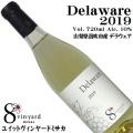 ユイットヴィンヤードミサカ デラウェア 2019 720ml [日本ワイン]