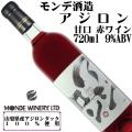 モンデ酒造 アジロン 甘口赤ワイン 720ml