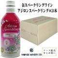 モンデ酒造 スリム缶ワイン アジロンスパークリング 290ml ケース販売(24本)【お取り寄せ商品】