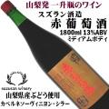 スズラン酒造 地酒造り 赤葡萄酒 一升瓶(1800ml)