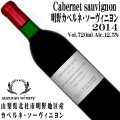 スズラン酒造 Bon Appetit 明野 カベルネ・ソーヴィニョン 2014 720ml[日本ワイン]