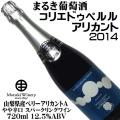 まるき葡萄酒 コリエドゥペルル アリカント 2014 720ml