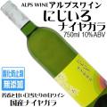アルプスワイン にじいろ ナイヤガラ 750ml 酸化防止剤無添加ワイン 2018年収穫新酒ワイン