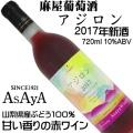 麻屋葡萄酒 2017年新酒 アジロン 720ml