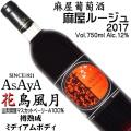 麻屋葡萄酒 花鳥風月 麻屋ルージュ マスカットベーリーA 樽熟成 2017 720ml [日本ワイン]