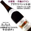 麻屋葡萄酒 アサヤスペシャル 赤 (一升瓶詰め)1800ml