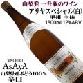 麻屋葡萄酒 アサヤスペシャル 白 (一升瓶詰め)1800ml