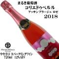 まるき葡萄酒 コリエドゥペルル アッサンブラージュ ロゼ 2018 720ml
