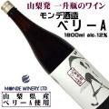 モンデ酒造 ベリーA 山梨県産ベリーA100% 1800ml(一升瓶)