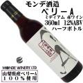 モンデ酒造 ベリーA ハーフボトル(360ml)