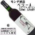 モンデ酒造 ベリーA 720ml 山梨県産マスカットベリーA種100%