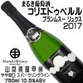 まるき葡萄酒 コリエドゥペルル ブランスー リュクス スパークリングワイン 甲州 2017 750ml やや辛口