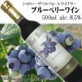 シャトレーゼベルフォーレワイナリー ブルーベリーワイン 500ml