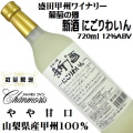 盛田甲州ワイナリー シャンモリ 葡萄の郷 新酒 にごりわいん 720ml