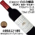 白百合醸造 ロリアン セラーマスター マスカットベーリーA 2017 720ml