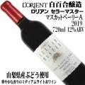 白百合醸造 ロリアン セラーマスター マスカットベーリーA 2019 720ml [日本ワイン]