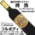 盛田甲州ワイナリー 樽熟 シャンモリ・セレクション 720ml カベルネソーヴィニヨン