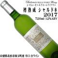 シャトレーゼベルフォーレワイナリー 樽熟成 シャルドネ 2017 720ml
