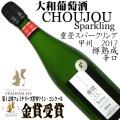 大和葡萄酒 ハギースパーク CHOUJOU 重畳 甲州樽熟成 スパークリング 2017 辛口 750ml