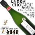 大和葡萄酒 ハギースパーク CHOUJOU 重畳 甲州樽熟成 スパークリング 2018 辛口 750ml