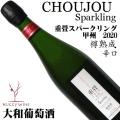 大和葡萄酒 ハギースパーク CHOUJOU 重畳 甲州樽熟成 スパークリング 2020 辛口 750ml [日本ワイン]