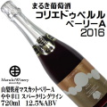 まるき葡萄酒 コリエドゥペルル ベーリーA スパークリングワイン 2016 720ml