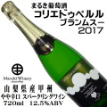 まるき葡萄酒 コリエドゥペルル ブランスー スパークリングワイン 甲州 2017 720ml