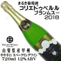まるき葡萄酒 コリエドゥペルル ブランスー スパークリングワイン 甲州 2018 720ml