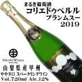 まるき葡萄酒 コリエドゥペルル ブランスー スパークリングワイン 甲州 2019 720ml