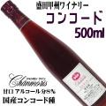 盛田甲州ワイナリー シャンモリワイン コンコード 500ml