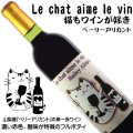 I Love Cats 猫もワインが好き Le chat aime le vin ベリーアリカント 720ml